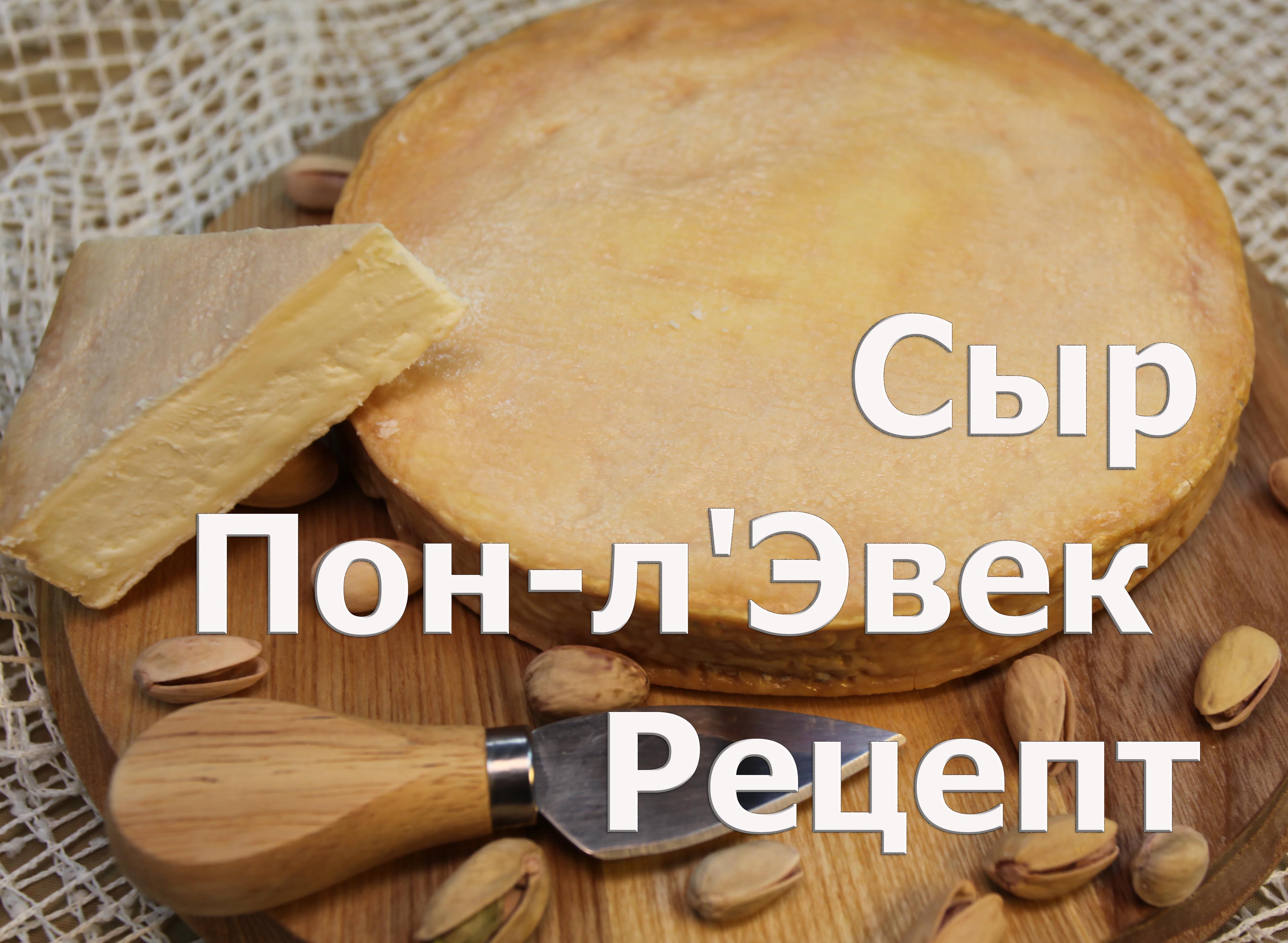 Сыр Пон Левек