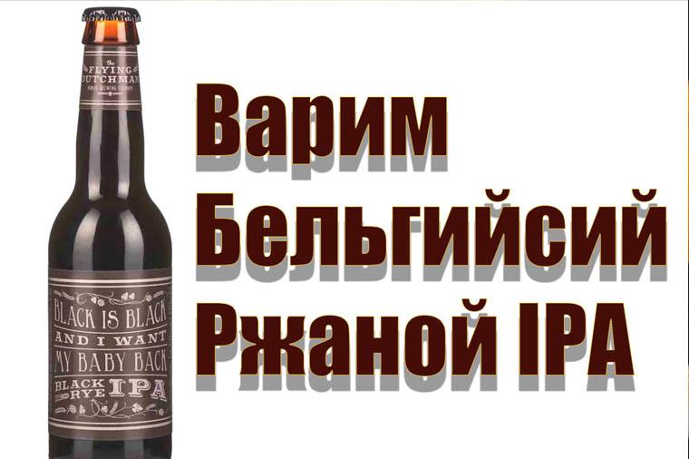 Пиво Belgian Rye IPA (Бельгийский ржаной IPA)