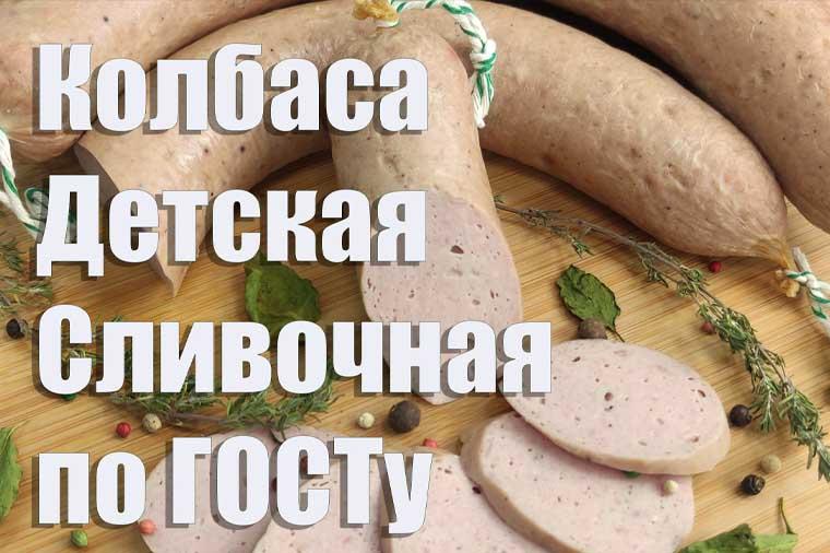 Колбаса детская сливочная