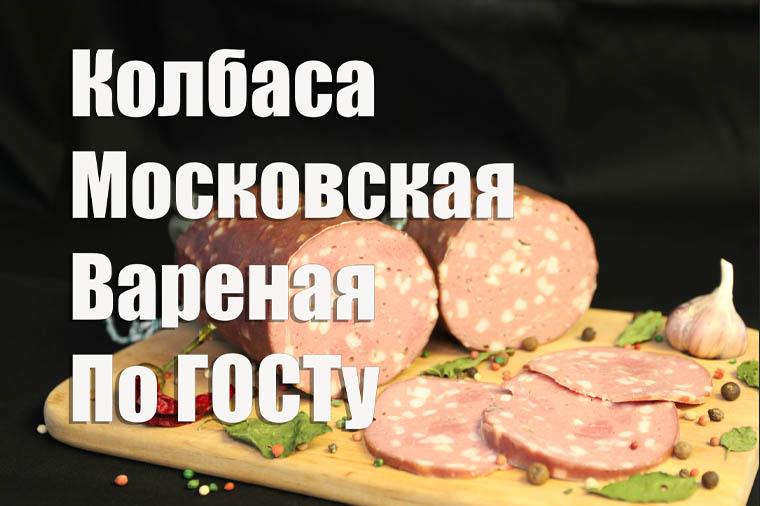 Колбаса московская вареная