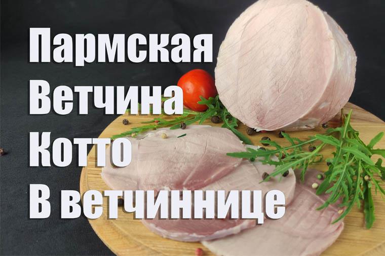 Прошутто Котто в ветчиннице