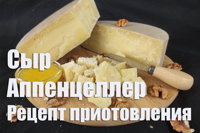 Сыр Аппельцейллер